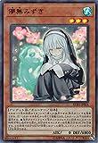 遊戯王 RC03-JP018 儚無みずき (日本語版 ウルトラレア) RARITY COLLECTION-PREMIUM GOLD EDITION-