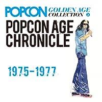 ポプコン・エイジ・クロニクル1975~1977