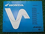 中古 ホンダ 正規 バイク 整備書 シャリー50 70 パーツリスト 6版 パーツカタログ 整備書