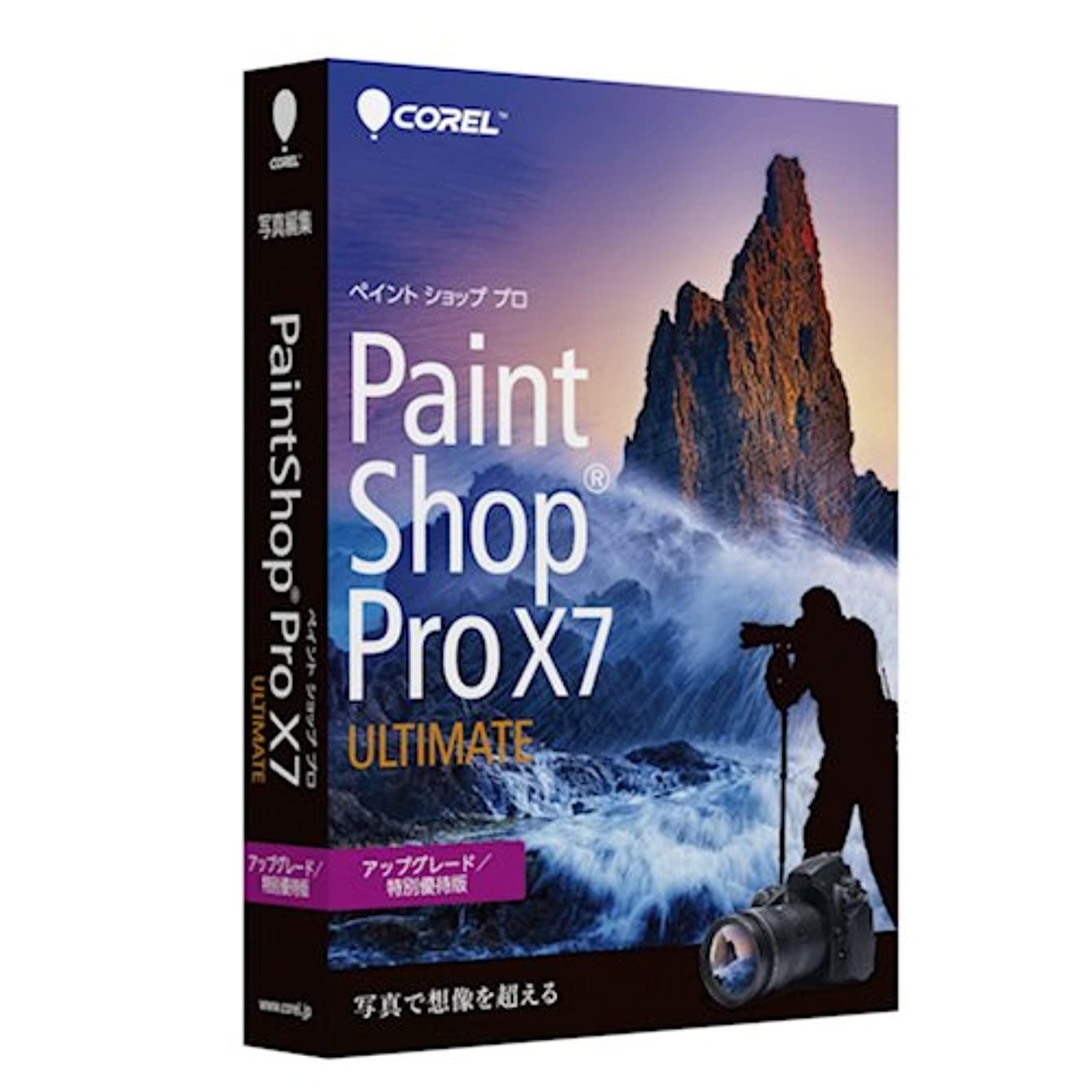 申請者ごみ属性Corel PaintShop Pro X7 Ultimate アップグレード/特別優待版
