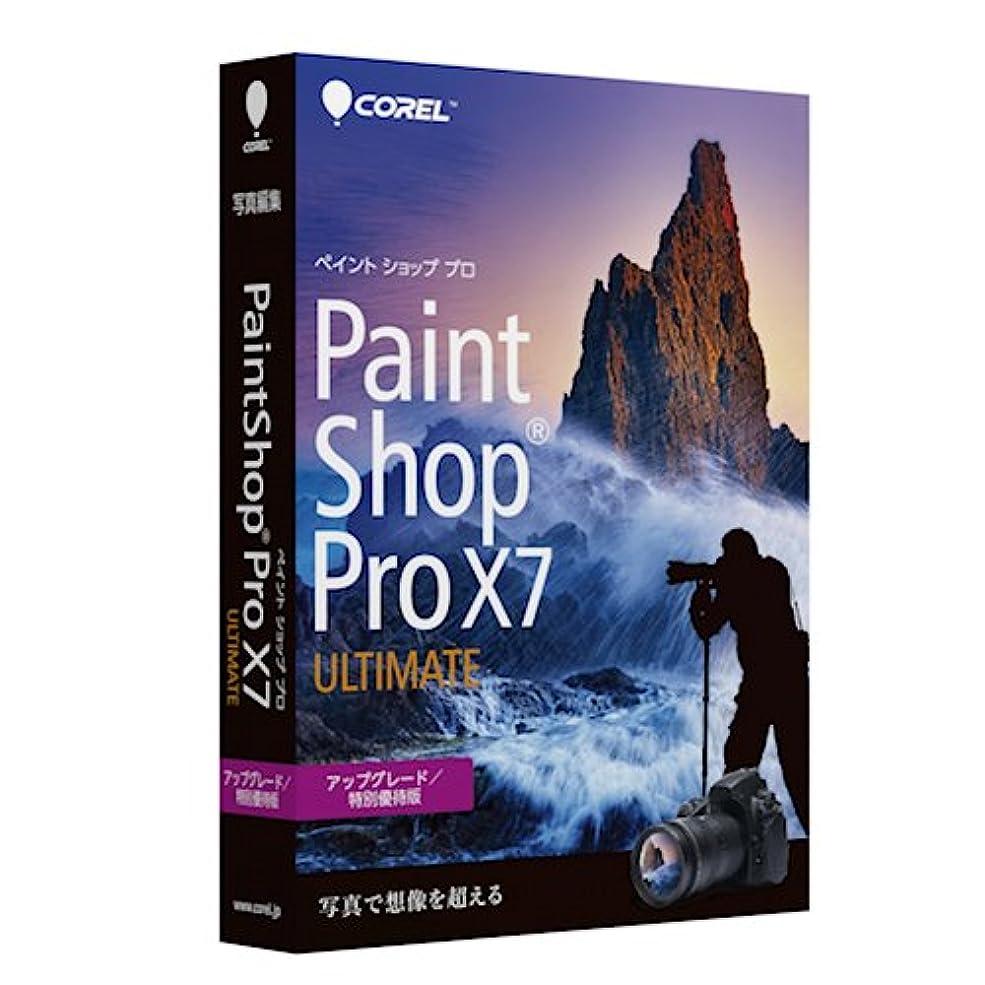 栄光堤防スマッシュCorel PaintShop Pro X7 Ultimate アップグレード/特別優待版