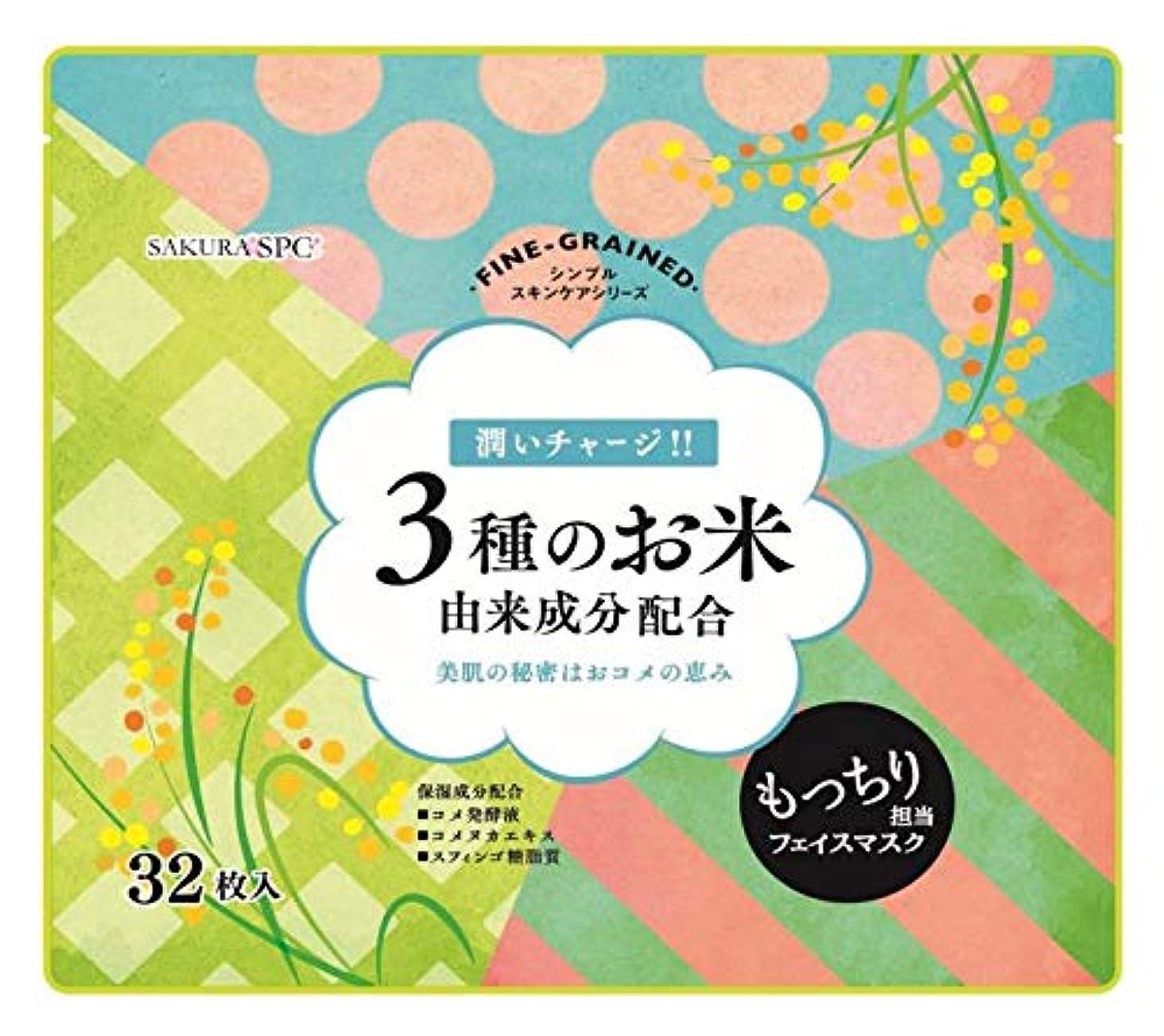 ペルメル関税怖い3種のお米 由来成分配合 フェイス マスク 32枚入り (FINE GRAINED) シンプルスキンケアシリーズ