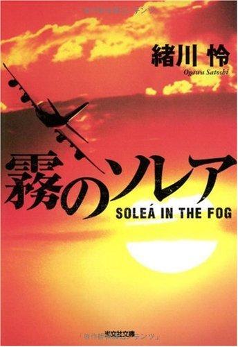 霧のソレア (光文社文庫)の詳細を見る