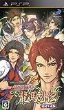 維新恋華 龍馬外伝 (初回生産版) - PSP