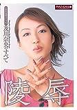 不朽の名作スペシャル! 及川奈央のすべて / 不朽の名作文庫 [DVD]