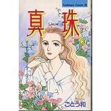 真珠 3 (Be・Loveコミックス)