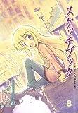 スケッチブック 8 (コミックブレイド)