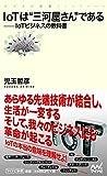 """IoTは""""三河屋さん""""である ~IoTビジネスの教科書~ (マイナビ新書)"""
