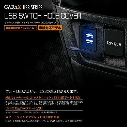 GARAX USBスイッチホールカバー トヨタ汎用A 点灯タイプ SH-USB-A2