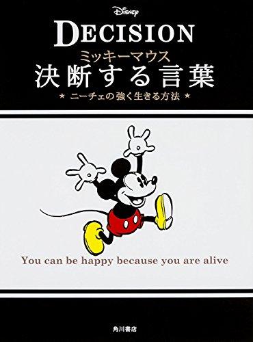 ミッキーマウス決断する言葉  ニーチェの強く生きる方法の詳細を見る