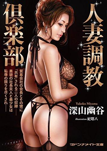 人妻調教倶楽部 (マドンナメイト文庫)