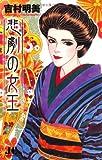 悲劇の女王 (ジュディーコミックス)