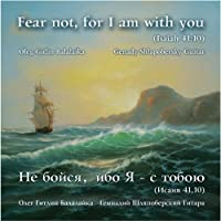Fear Not for I Am With You (Isaiah 41:10)