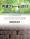 SECBOOKS 共通フレーム2013 (SEC books)