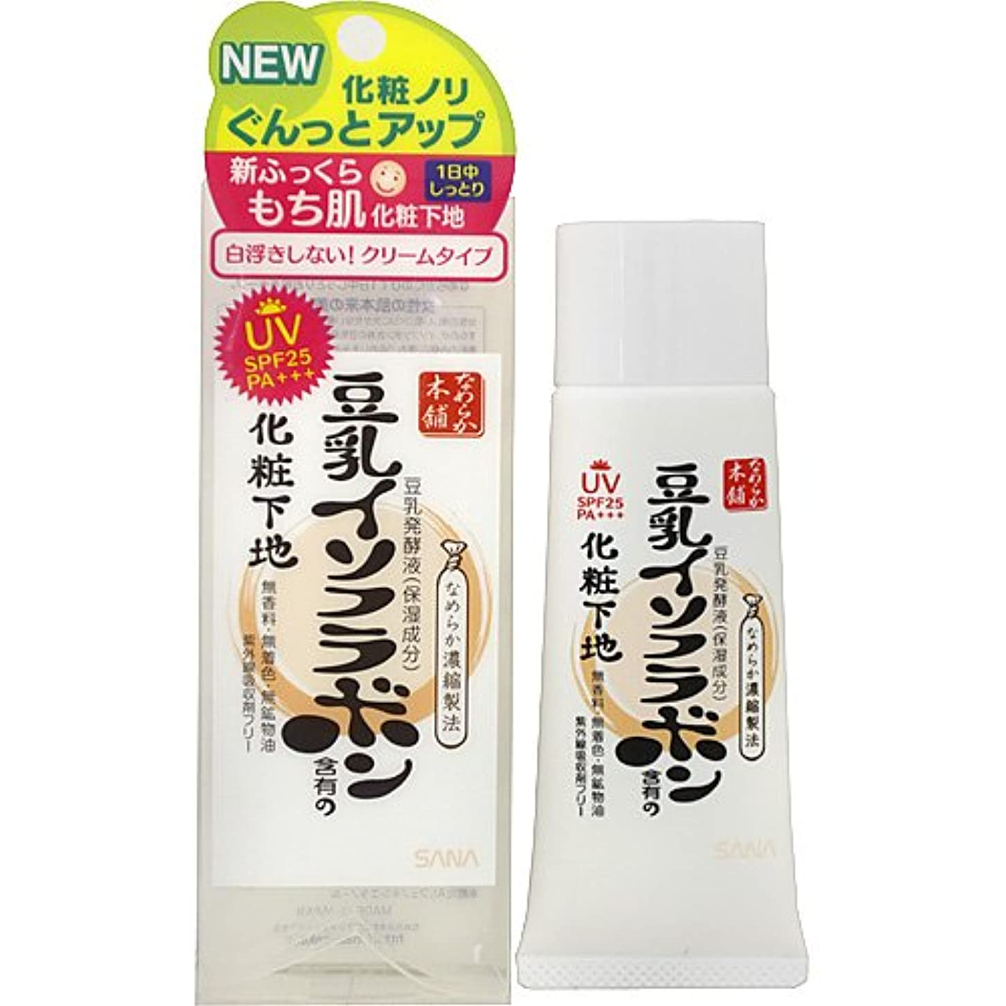 指導するメイドはさみサナ なめらか本舗 豆乳イソフラボン含有のUV化粧下地N 40g x 3