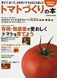 トマトづくりの本—育てて、食べて、大好きトマトをまるごと楽しむ (GAKKEN MOOK)