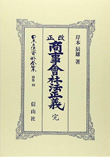 改正商事会社法正義 完 (日本立法資料全集)