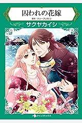 囚われの花嫁:一族のため、私はこの身を捧げる… (ハーレクインコミックス) Kindle版
