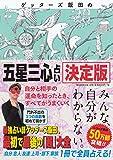 ゲッターズ飯田の『五星三心占い』決定版