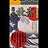 愛蔵版!! 葛飾北斎 傑作浮世絵集  (「富嶽三十六景」他・最盛期の揃物6作を完全収録!)