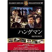 ハングマン [DVD] FRT-286