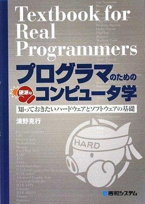 プログラマのための硬派なコンピュータ学の詳細を見る