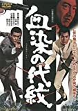 血染の代紋[DVD]