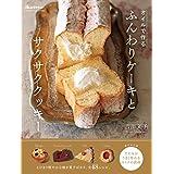 オイルで作る ふんわりケーキとサクサククッキー (オレンジページブックス)