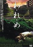 わ・れ・め [DVD]