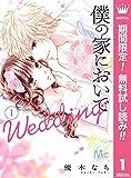 僕の家においで Wedding【期間限定無料】 1 (マーガレットコミックスDIGITAL)