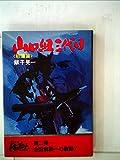 山口組三代目〈怒濤篇〉 (1971年)