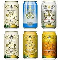 送料無料 ビール 詰め合わせ 軽井沢ビール クラフトビール 飲み比べ セット 母の日 新発売 清涼飛泉入り 350ml缶×6本 セット