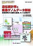 遺伝統計学と疾患ゲノムデータ解析–病態解明から個別化医療,ゲノム創薬まで–(遺伝子医学MOOK33号) (遺伝子医学MOOK 33)