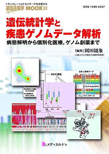 [画像:遺伝統計学と疾患ゲノムデータ解析–病態解明から個別化医療,ゲノム創薬まで–(遺伝子医学MOOK33号) (遺伝子医学MOOK 33)]