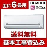 標準設置工事セット 日立 RAS-AJ22F クリアホワイト 白くまくん AJシリーズ [エアコン (主に6畳用)]