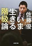 「いま生きる階級論 (新潮文庫)」販売ページヘ