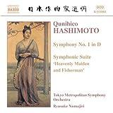 橋本國彦:交響曲第1番/交響組曲「天女と漁夫」