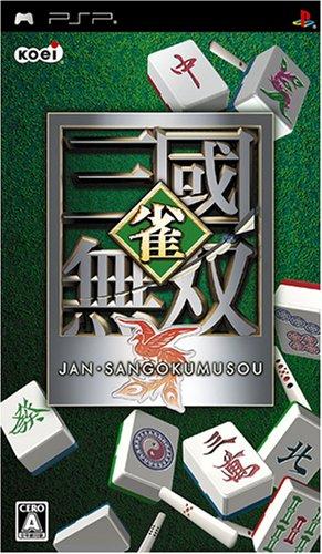 雀・三國無双 - PSPの詳細を見る