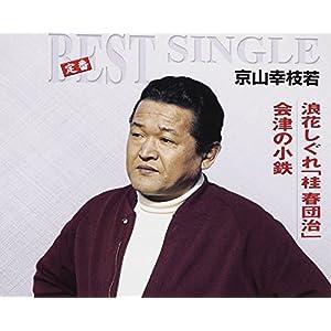 会津の小鉄/浪花しぐれ「桂春団治」