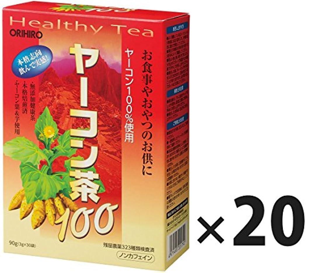分脈拍滑りやすい(20点セット)オリヒロ ヤーコン茶100