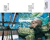 ヒトと生き物 ひとつながりのいのち 旭山動物園からのメッセージ(日本図書館協会選定図書) 画像