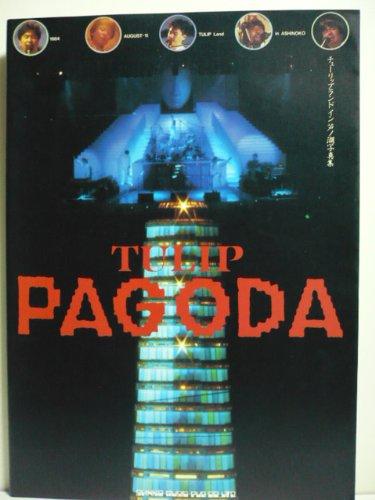 Tulip pagoda―チューリップランドイン芦ノ湖写真集
