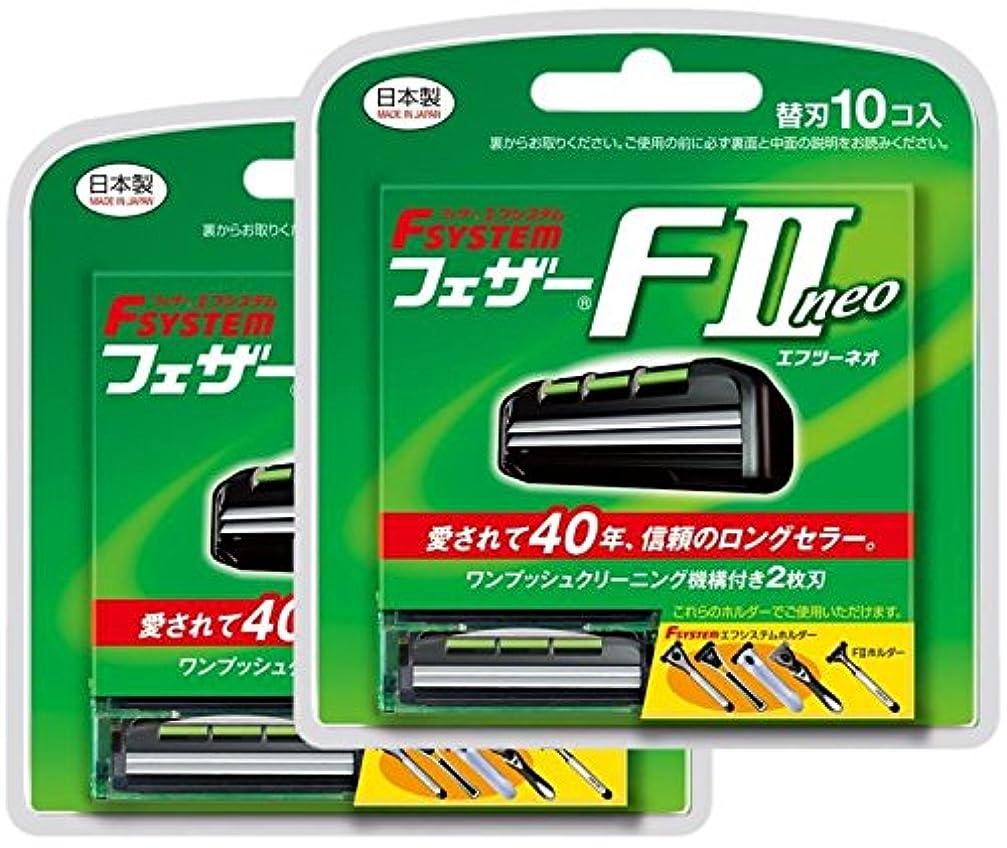 ケニアレビュアー写真を撮るフェザー エフシステム 替刃 FIIネオ 10コ入×2個セット