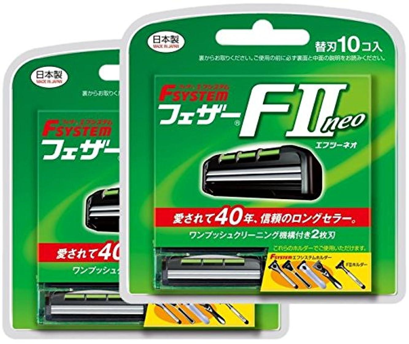 寛大さ日厚いフェザー エフシステム 替刃 FIIネオ 10コ入×2個セット