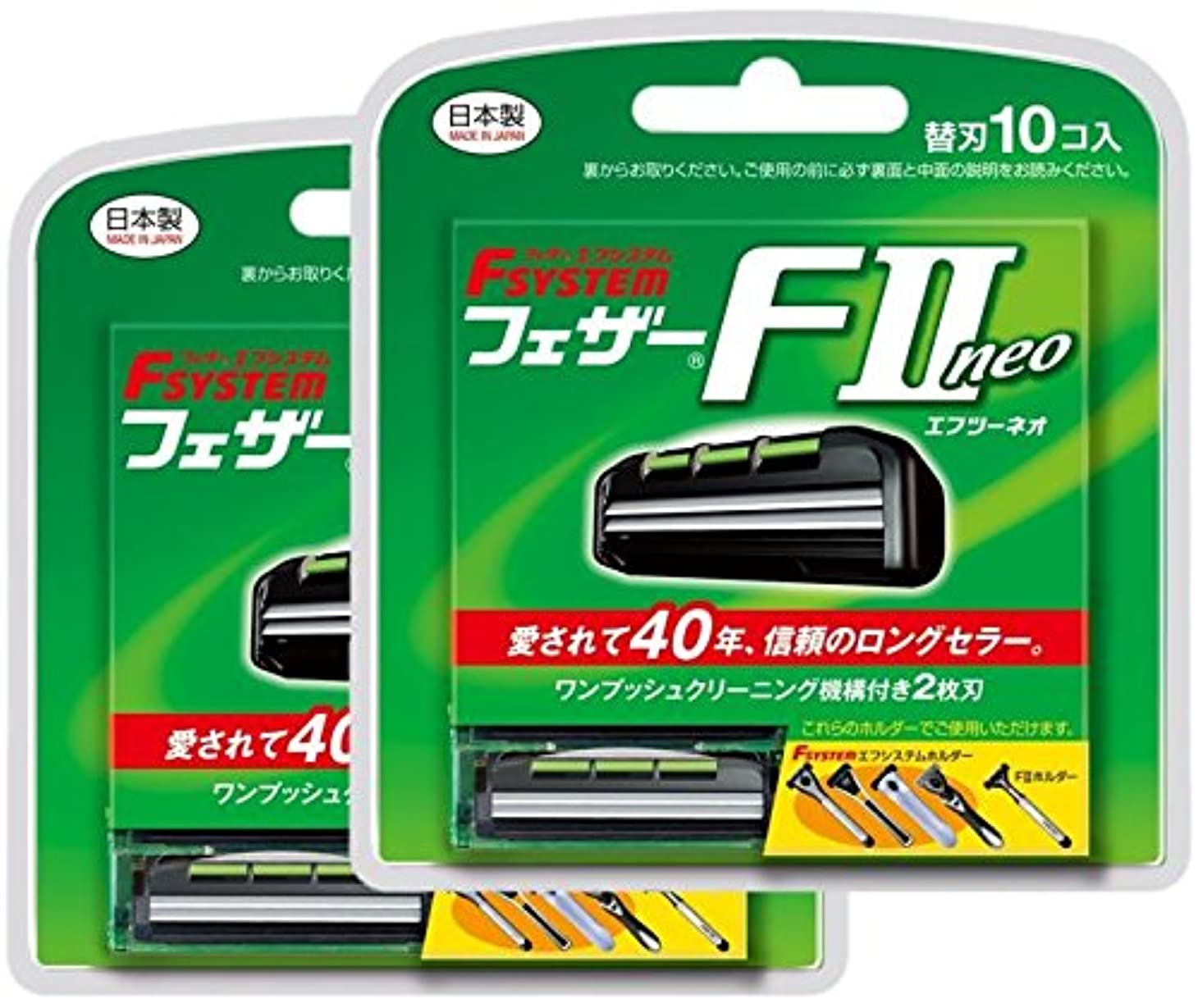 成長する摂動専門フェザー エフシステム 替刃 FIIネオ 10コ入×2個セット