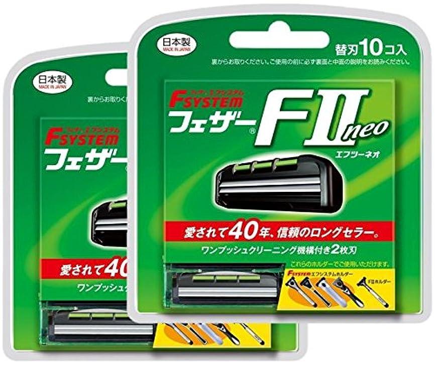 休み書道悪いフェザー エフシステム 替刃 FIIネオ 10コ入×2個セット