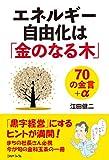エネルギー自由化は「金のなる木」70の金言+α