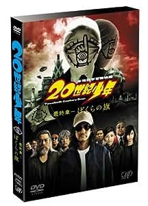 20世紀少年 <最終章> ぼくらの旗 通常版 [DVD]