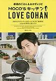 MOCO'S キッチン LOVE GOHAN (ぴあMOOK)