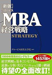 [新版]グロービスMBA経営戦略の書影